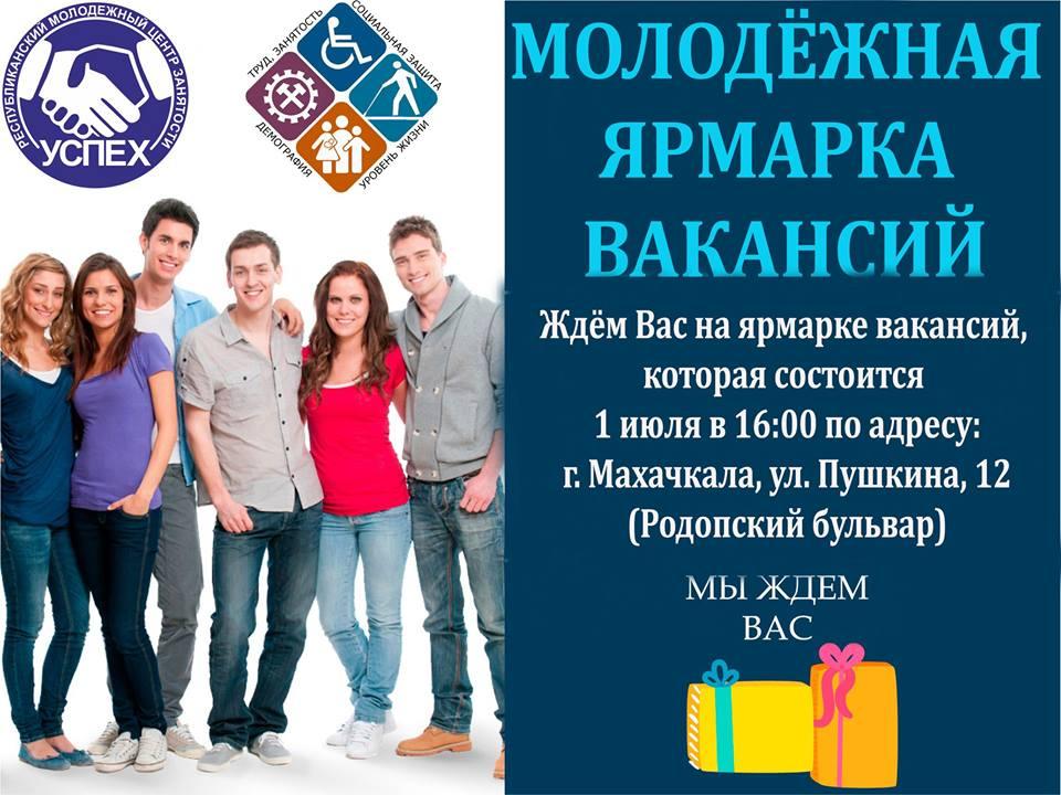 Ярмарка вакансий «Business Fair»