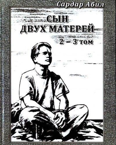 Презентация книги поэта, прозаика Абила Меджидова «Сын двух матерей»